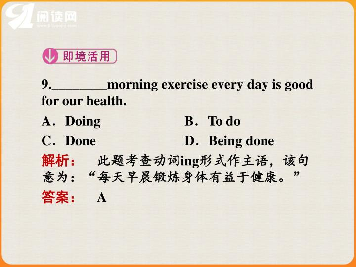 9.________morning