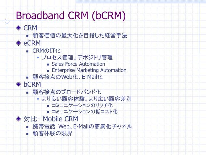 Broadband crm bcrm