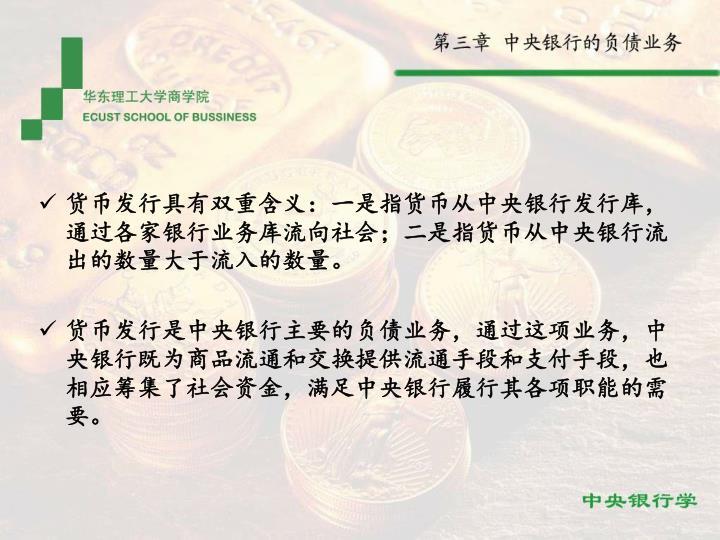 货币发行具有双重含义:一是指货币从中央银行发行库,通过各家银行业务库流向社会;二是指货币从中央银行流出的数量大于流入的数量。