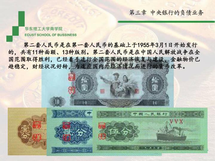 第二套人民币是在第一套人民币的基础上于