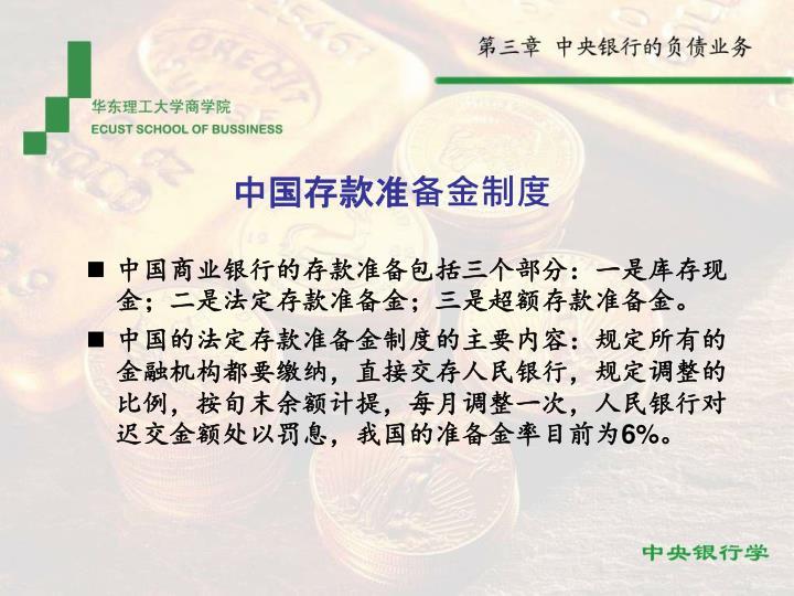 中国存款准备金制度