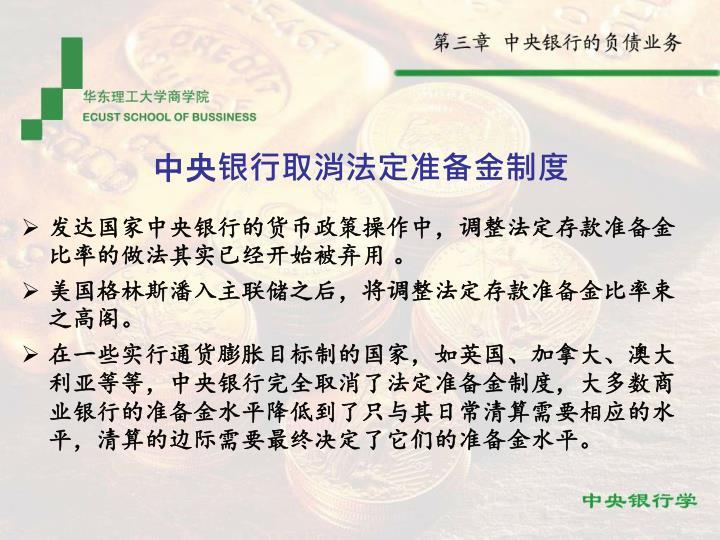 中央银行取消法定准备金制度