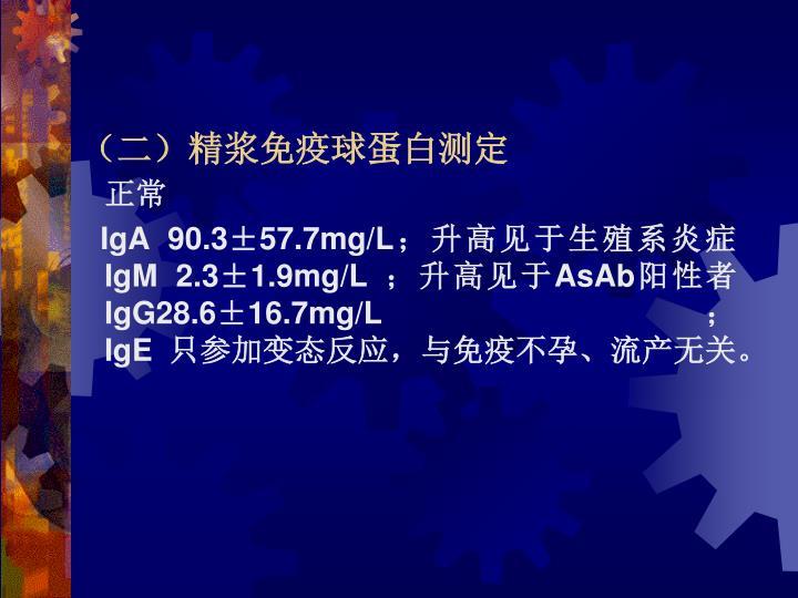 (二)精浆免疫球蛋白测定