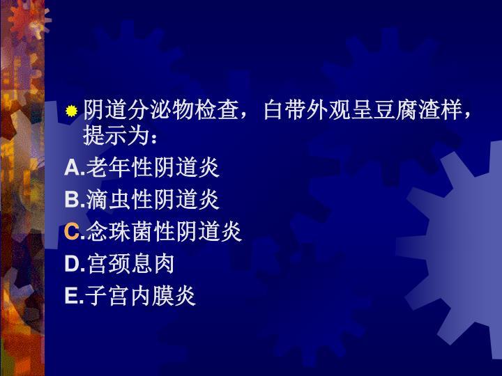 阴道分泌物检查,白带外观呈豆腐渣样,提示为: