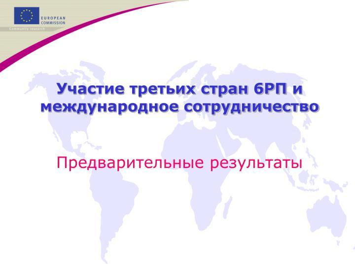 Участие третьих стран 6РП