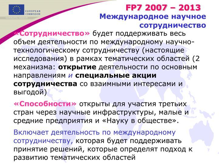 FP7 2007 – 2013