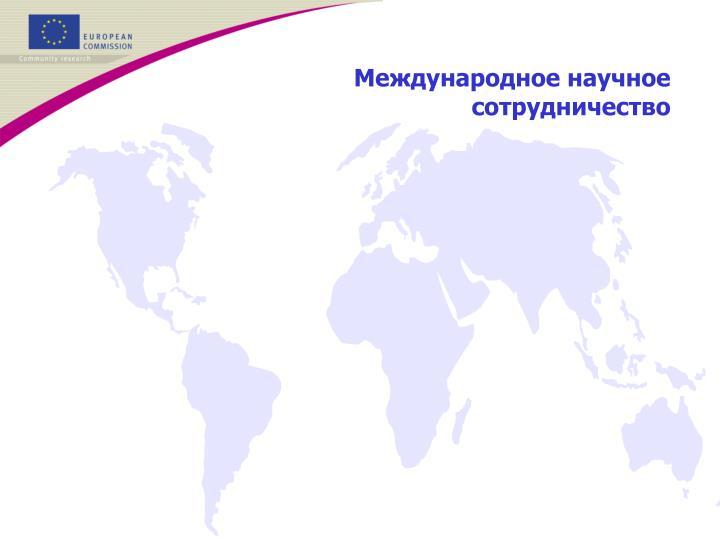 Международное научное сотрудничество