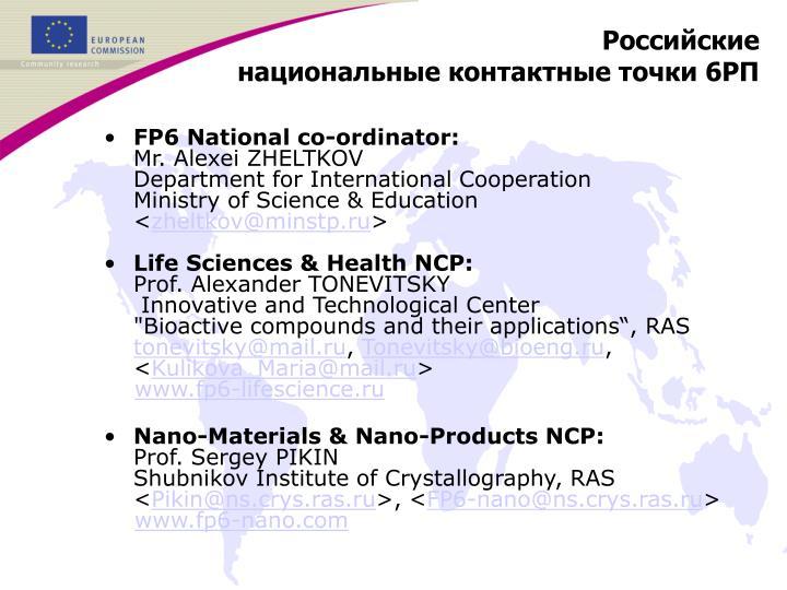 FP6 National co-ordinator: