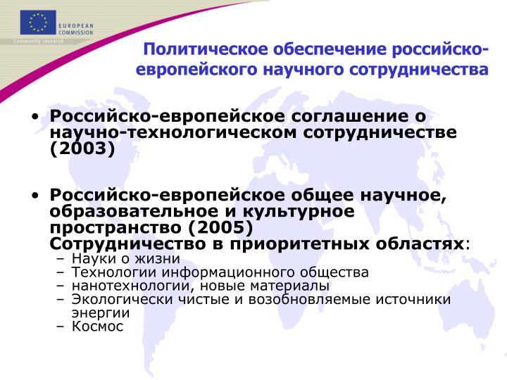 Российско-европейское соглашение о научно-технологическом сотрудничестве