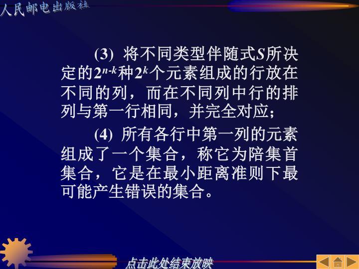 (3) 将不同类型伴随式
