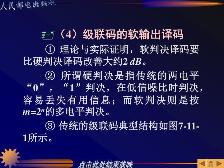 (4)级联码的软输出译码