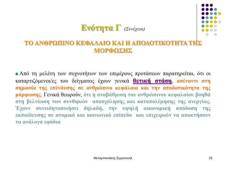 Μελαμπιανάκης Εμμανουήλ