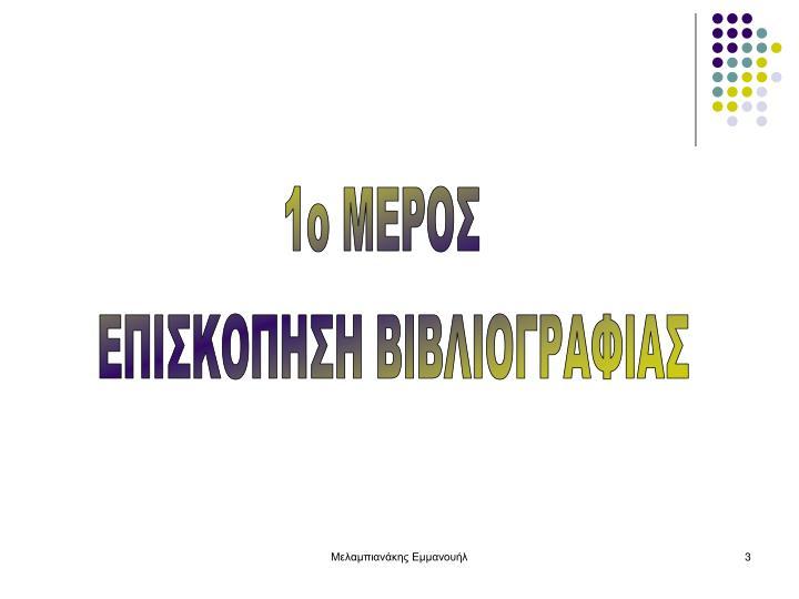 1ο ΜΕΡΟΣ