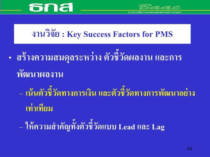 งานวิจัย : Key Success Factors for PMS