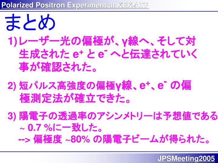 Polarized Positron Experiment at KEK-ATF