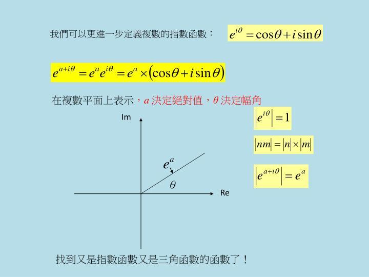 我們可以更進一步定義複數的指數函數:
