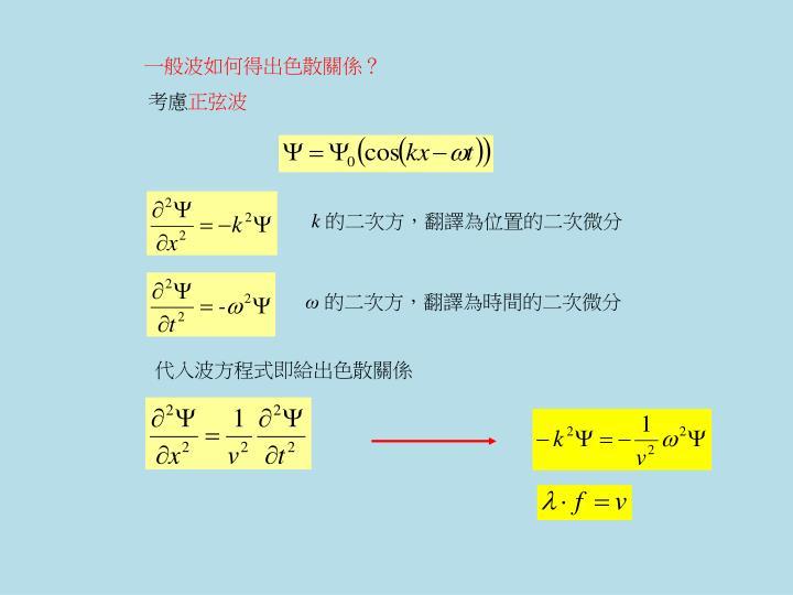 一般波如何得出色散關係?