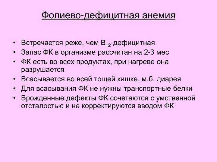 Фолиево-дефицитная анемия
