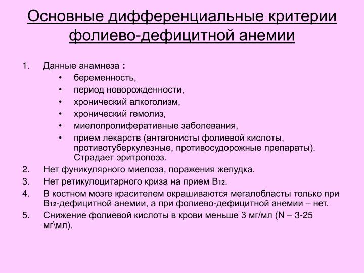 Основные дифференциальные критерии