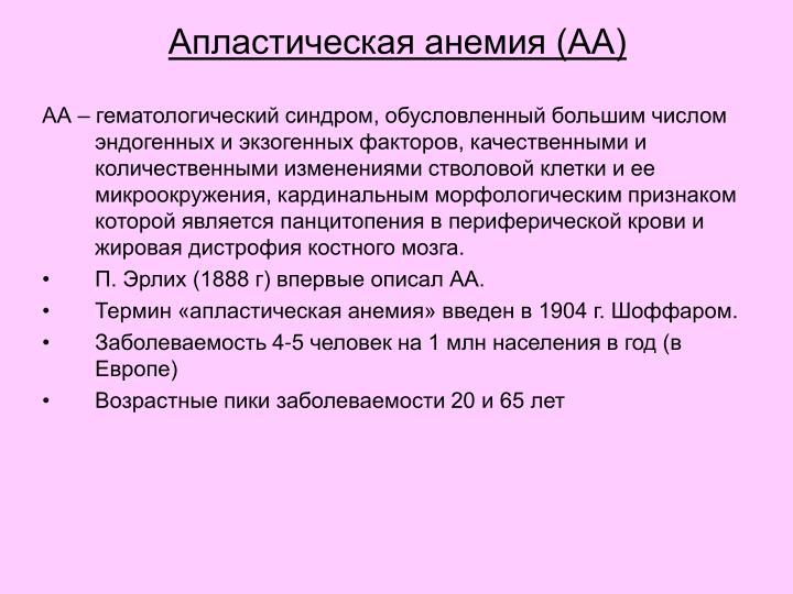 Апластическая анемия (АА)