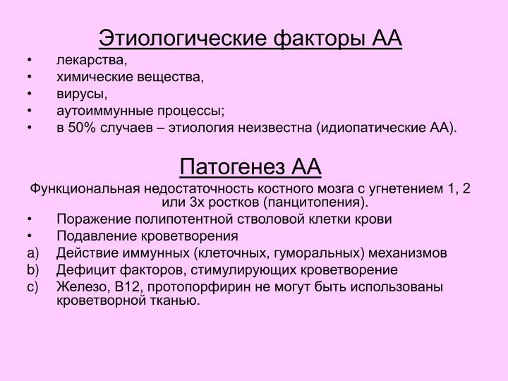 Этиологические факторы АА