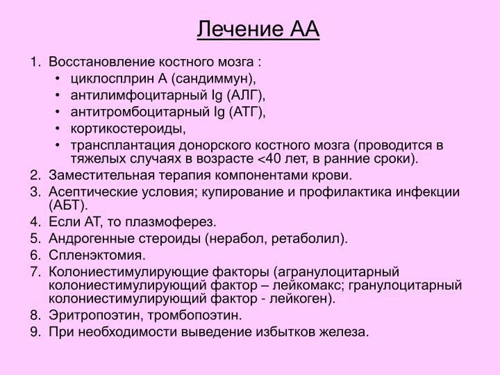 Лечение АА