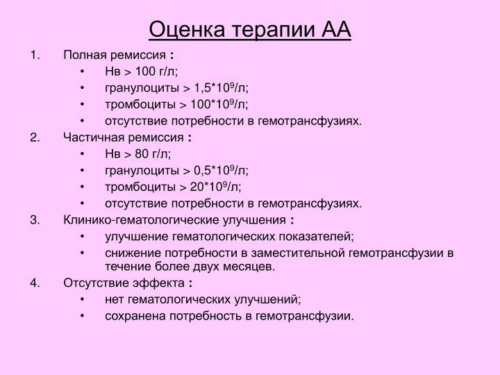 Оценка терапии АА