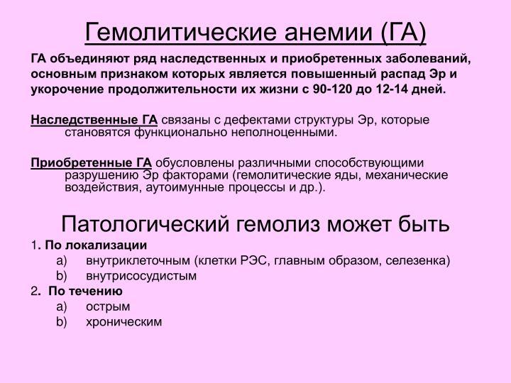 Гемолитические анемии (ГА)