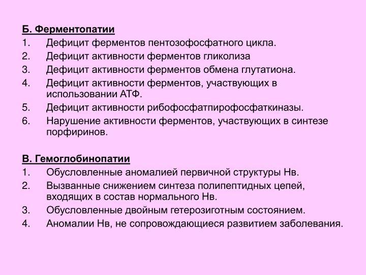 Б. Ферментопатии