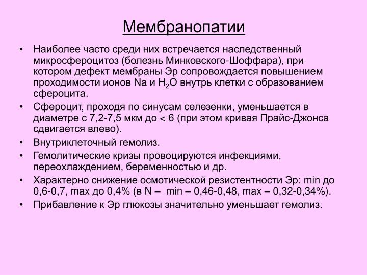 Мембранопатии
