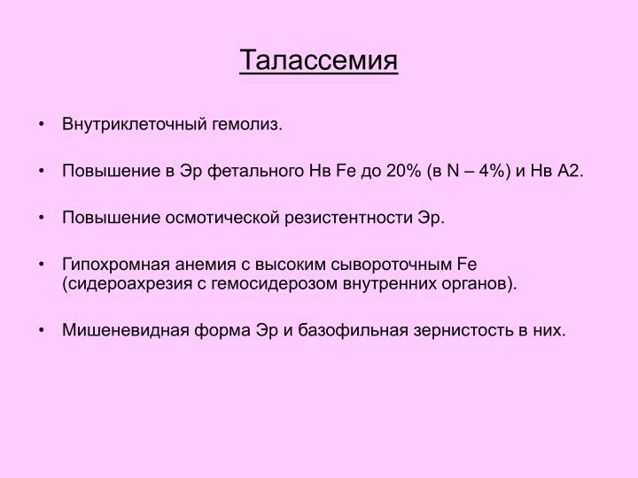Талас
