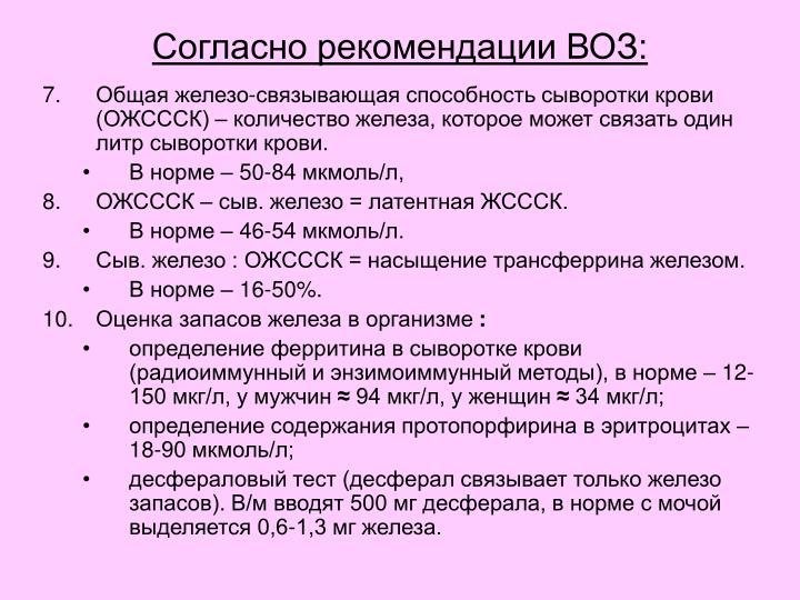 Согласно рекомендации ВОЗ: