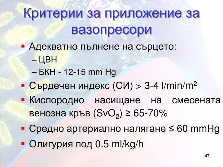 Критерии за приложение за вазопресори