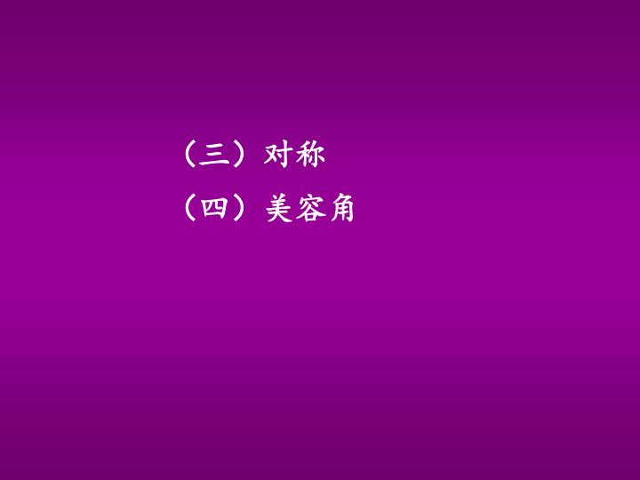 (三)对称