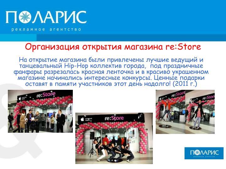 Организация открытия магазина