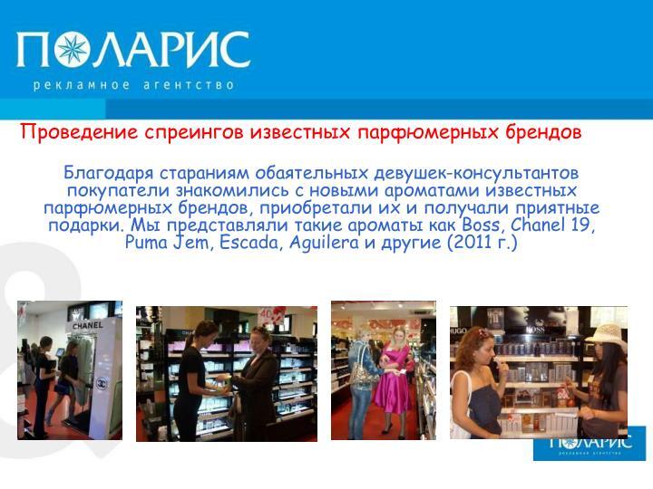 Проведение спреингов известных парфюмерных брендов
