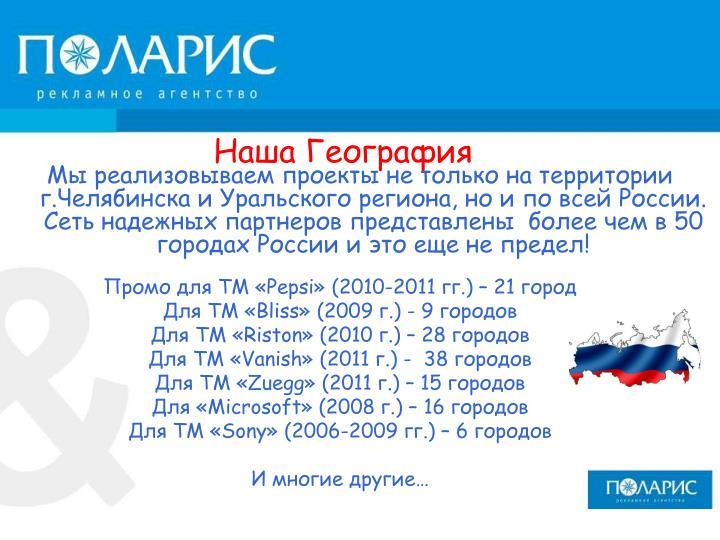 Мы реализовываем проекты не только на территории г.Челябинска и Уральского региона, но и по всей России. Сеть надежных партнеров представлены  более чем в 50 городах России и это еще не предел!