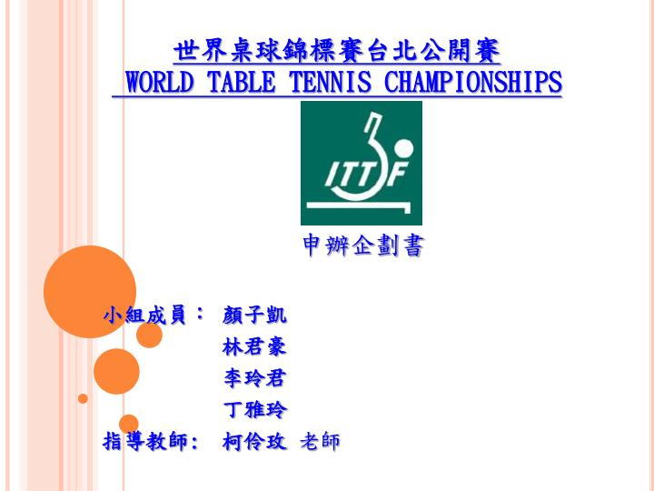world table tennis championships n.