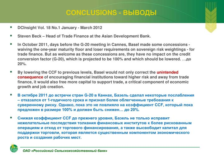 CONCLUSIONS -