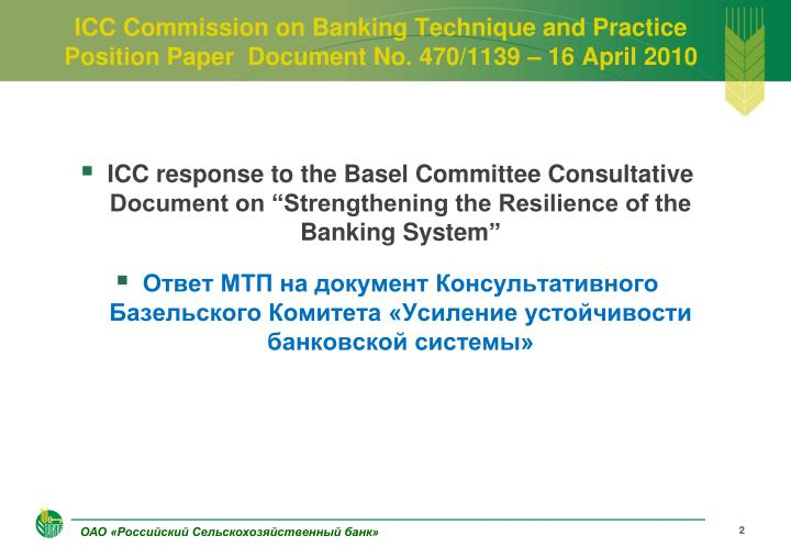 Icc commission on banking technique and practice position paper document no 470 1139 16 april 2010