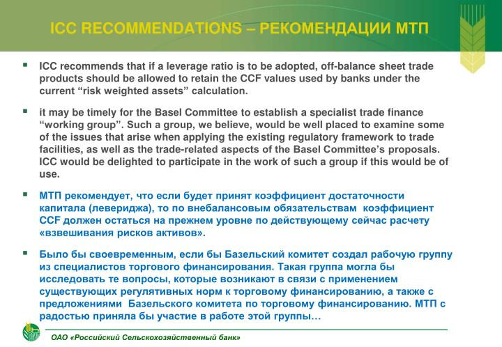 ICC RECOMMENDATIONS –