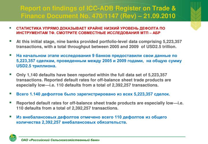 Report on findings of ICC-ADB