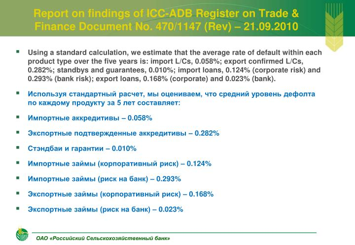 Report on findings of ICC-ADB Register on Trade & Finance Document No. 470/1147 (Rev) – 21.09.2010