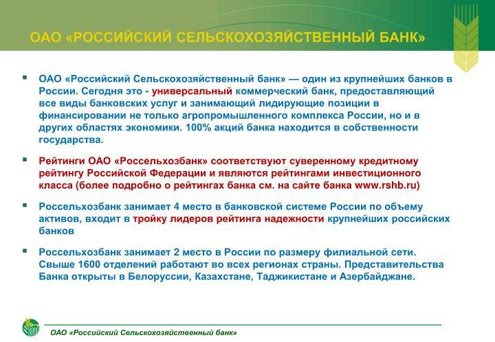 ОАО «РОССИЙСКИЙ СЕЛЬСКОХОЗЯЙСТВЕННЫЙ БАНК»