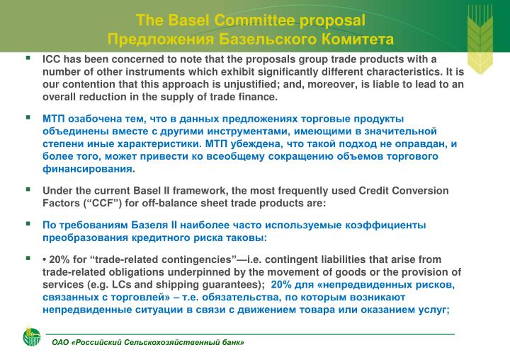 The Basel Committee proposal