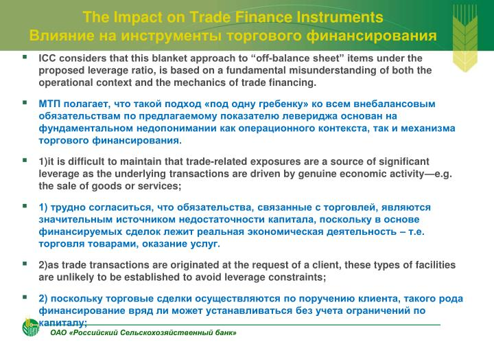 The Impact on Trade Finance Instruments