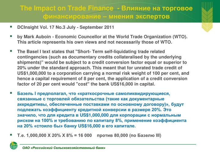 The Impact on Trade Finance  - Влияние на торговое финансирование – мнения экспертов