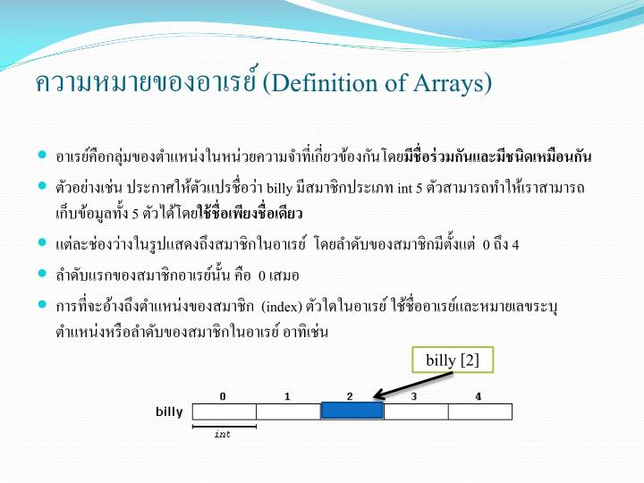 Definition of arrays