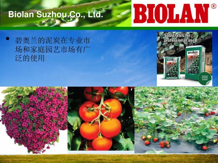 碧奥兰的泥炭在专业市场和家庭园艺市场有广泛的使用