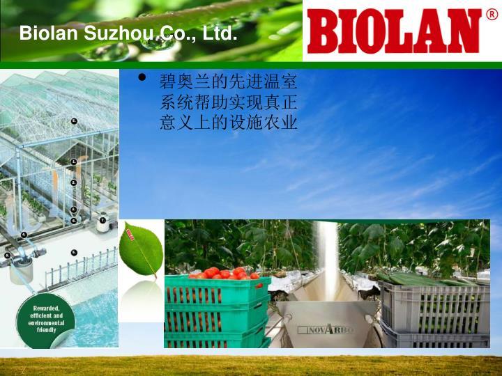 碧奥兰的先进温室系统帮助实现真正意义上的设施农业